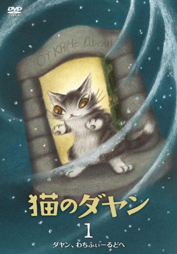 猫のダヤン DVD BOOK1