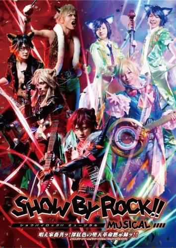 SHOW BY ROCK!!MUSICAL〜集え家畜共ッ!深紅色の堕天革命黙示録ッ!!〜