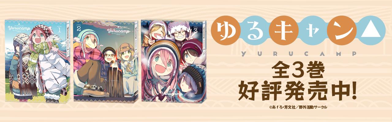 ゆるキャン△全3巻
