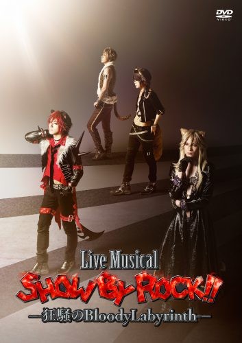 Live Musical 「SHOW BY ROCK!!」―狂騒のBloodyLabyrinth― DVD