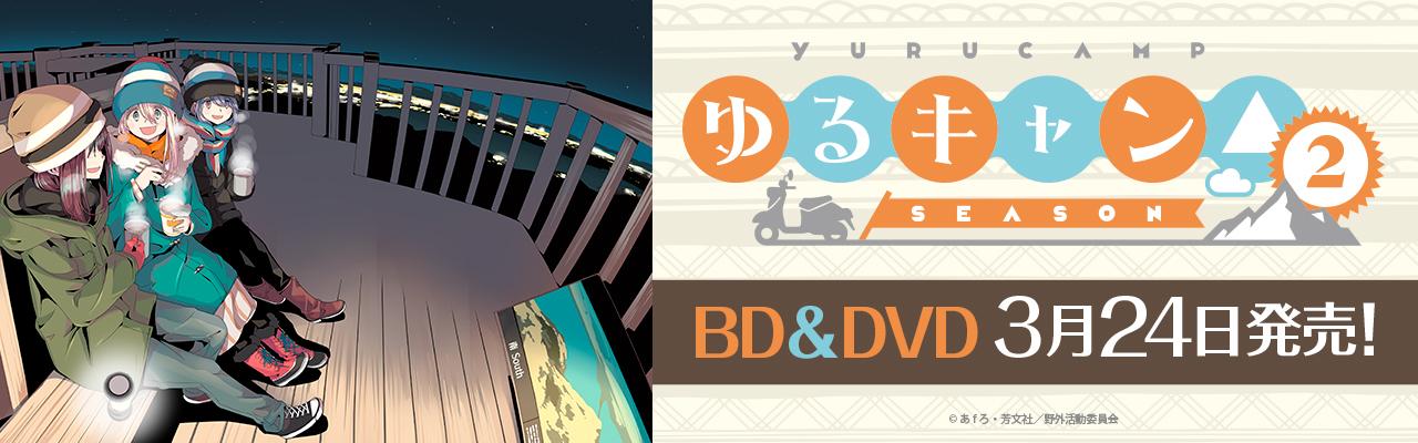 ゆるキャン△ SEASON2 BD&DVD