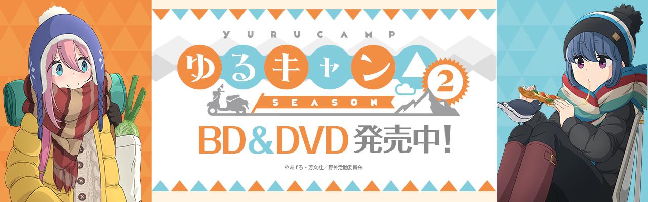 yuru2BDDVD